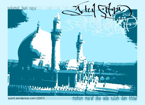 Idul Fitri1428H